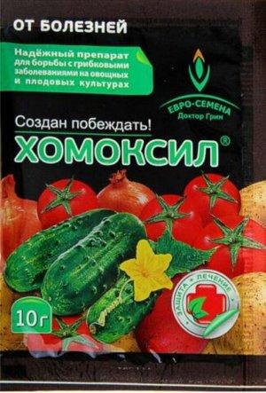 Хомоксил 10гр (1уп/150шт)для борьбы с грибными инфекциями картофеля, огурца, лука, винограда и т.д.