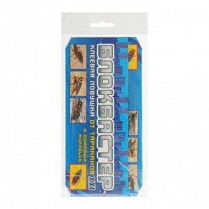 Клеевая ловушка Блокбастер от таракан 1шт в прозрач пакете (1уп/200шт)