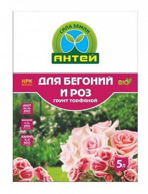 Грунт Бегония и роза 5л (1уп/7шт) АНТЕЙ