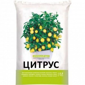 Грунт Цитрусовые 2,5лит (1уп/20шт) Нов-Агро