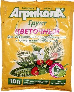 Грунт Цветочный 10лит (1уп/6шт) АГРИКОЛА