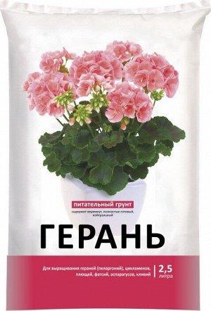 Грунт Герань 2,5лит Нов-Агро (1уп/20шт)