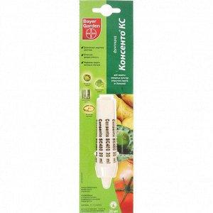 Консенто 20мл (1уп/30шт) Защита овощных культур от болезней