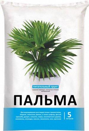 Грунт Пальма 5лит (1уп/10шт) Нов-Агро