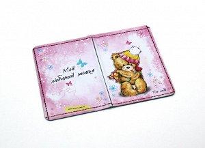 Обложка для паспорта Мой любимый мишка 13,7*9,6см 488764