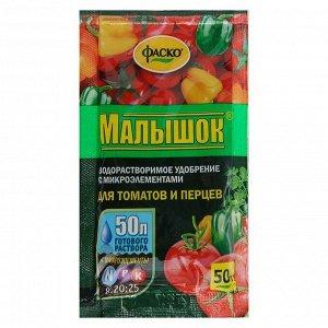 Удобрение Малышок 50гр (1уп/50шт) для томатов и перцев