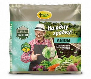 Удобрение На Одну Грядку 0,5кг Летом ФАСКО (1уп/50шт) РЭМ
