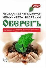 ОБЕРЕГЪ 1мл (1/800шт)стримулятор иммуннитета растения