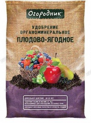 Удобрение Плодово-ягодное ОГОРОДНИК 0,7кг ФАСКО(1уп/20шт)