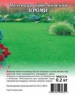 Газон Полевица побегоносная Кроми 0,2кг (ГАВРИШ)