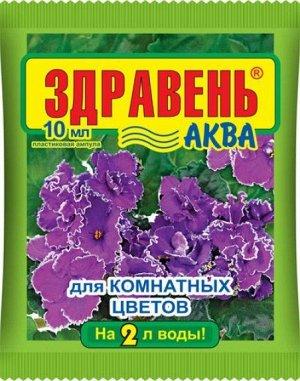 Удобрение Здравень АКВА для Комнатных цветов 10мл (1уп/100шт)