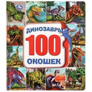 "9785506033646 ""Умка"". Динозавры. Карт.книга со 100 окошками. Формат: 195х221мм. Объем: 14 карт. стр. в кор.32шт"