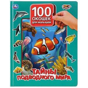"""9785506036265 """"Умка"""". Тайны подводного мира. 100 окошек для малышей. Формат: 225х282мм, 12 карт. стр. в кор.24шт"""