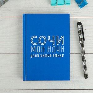 Ежедневник «Сочи. Мои ночи», 80 листов