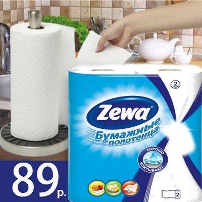 Т/бумага,полотенца PAPIA,Zewa,FAMILIA ,Kleo,PLUSHE,Soffione2 — ZEWA (ЗЕВА) Полотенца Кухонное — Туалетная бумага и полотенца