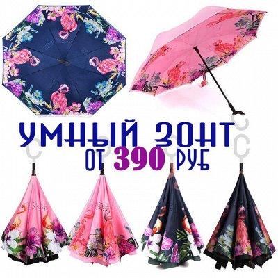☔Зонты и Дождевики для всей семьи В наличии☔ — Умный Зонт. Зонт-перевёртыш. Акция — Зонты и дождевики
