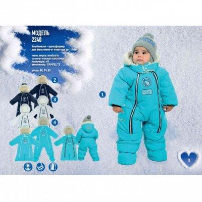 №4=✦ ГРАФы ✦ грязи не боятся) ,верхняя одежда для детей — ЗИМА  для мальчиков — Верхняя одежда