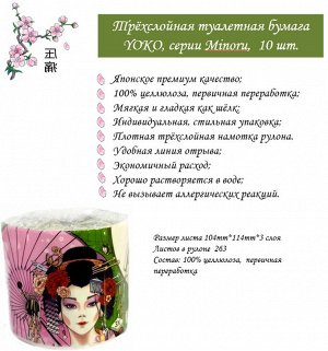 Т.бумага YOKO Minoru 3-х сл. (1уп-10 рул)