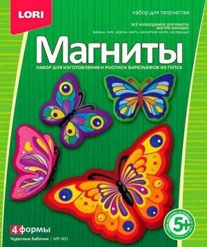 """Фигурки на магнитах """"Чудесные бабочки""""7"""