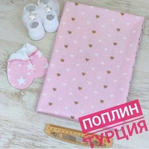 Сердечки розово-золотые