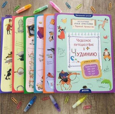 Приключения котенка Шмяка. Собери всю коллекцию! — Нескучные уроки. Для школьников — Детская литература