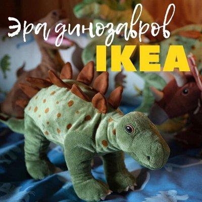 ✔IKEA 502♥ Эра милых динозавров♥