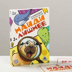 Развивающая игра для детей «Найди лишнее», 30 карт