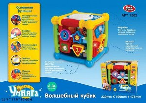 Развивающая игрушка -Кубик Х600-Н05004 7502