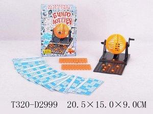 Настольная игра - Бинго T320-D2999 8021A