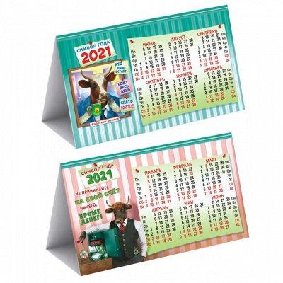Письма Дедушке Морозу, календари на 2021 год. Много новинок  — Календари складные-домиком — Все для Нового года