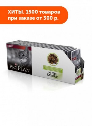 Pro Plan Adult влажный корм для кошек Ягнёнок в желе 85гр пауч
