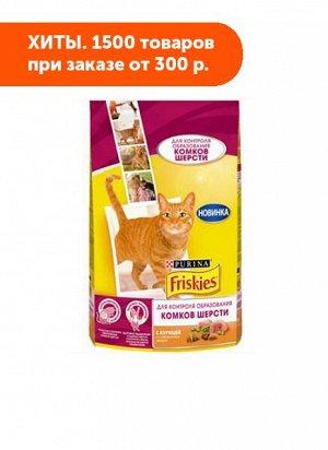 Friskies сухой корм для кошек профилактика Комочков шерсти Курица+Овощи 1,5кг АКЦИЯ!