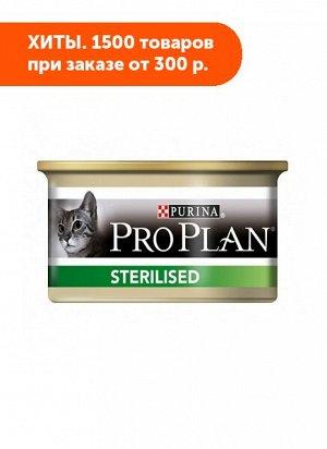 Pro Plan Sterilised влажный корм для стерилизованных кошек Лосось+Тунец 85гр консервы