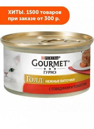 Gourmet Gold влажный корм для кошек Нежные биточки с говядиной и томатом 85гр консервы АКЦИЯ!