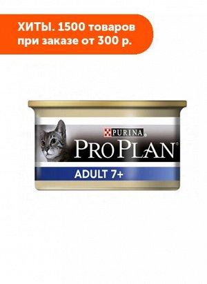 Pro Plan Adult 7+ Senior влажный корм для кошек старше 7 лет Тунец мусс 85гр