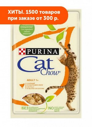 Cat Chow влажный корм для кошек Курица+кабачки в желе 85гр пауч АКЦИЯ!