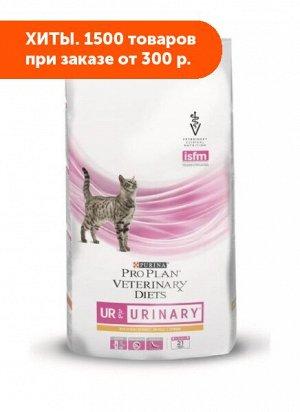 Purina Urinary UR диета сухой корм для кошек при мочекаменной болезни 1,5кг