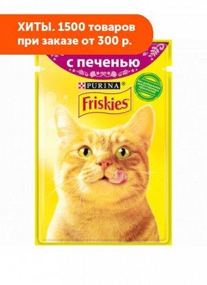 Friskies влажный корм для кошек Печень в подливе 85гр пауч