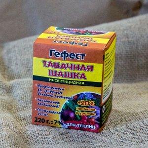 От болезней Табачная Шашка ГЕФЕСТ 220 гр.(1/30)