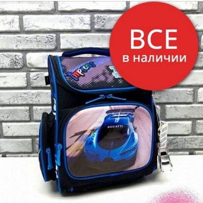 ✌ ОптоFFкa*Всё в наличии* Всё для кухни и дома и отдыха*✌ — Школьные рюкзаки! — Школьные рюкзаки