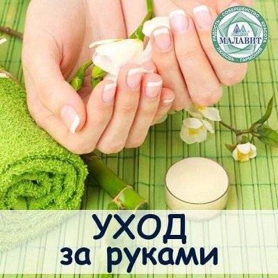 МАЛАВИТ - натуральная косметика из Алтая! — Уход за руками — Гели и мыло