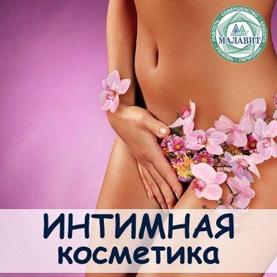 МАЛАВИТ. ЦАРСТВО АРОМАТОВ - волшебный мир запахов! — Интимная косметика — Женская гигиена