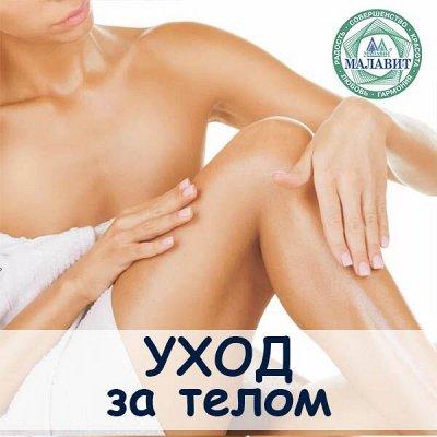 МАЛАВИТ и другая натуральная косметика для Вас! — Уход за телом — Для тела