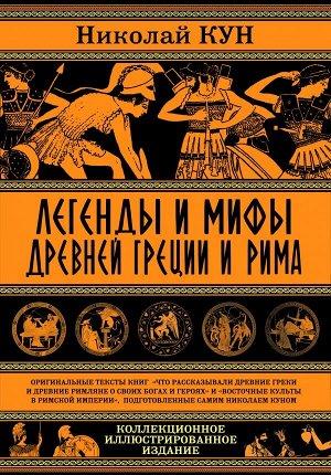 Кун Н.А. Легенды и мифы Древней Греции и Рима. Что рассказывали древние греки и римляне о своих богах и героях