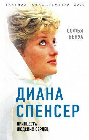 Бенуа С. Диана Спенсер. Принцесса людских сердец