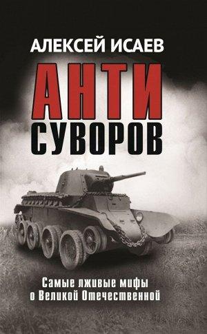 Исаев А.В. Антисуворов