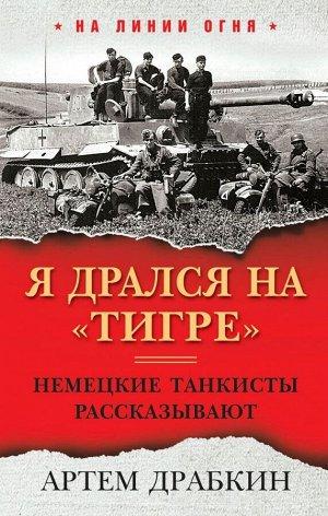 Драбкин А.В. Я дрался на «Тигре». Немецкие танкисты рассказывают
