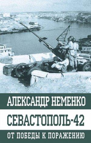 Неменко А.В. Севастополь-42 От победы к поражению