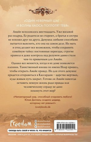 Диппель Ю. За Золотым мостом (#1)