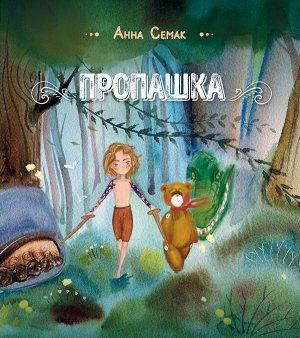 Семак А.Г. Пропашка. Сказка для детей
